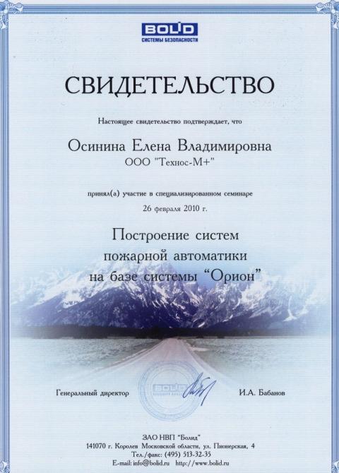 """Свидетельство, настоящим подтверждает, что Осинина Елена Владимировна приняла участие в специализированном семинаре """"Построение систем пожарной автоматики на базе системы """"ОРИОН"""""""