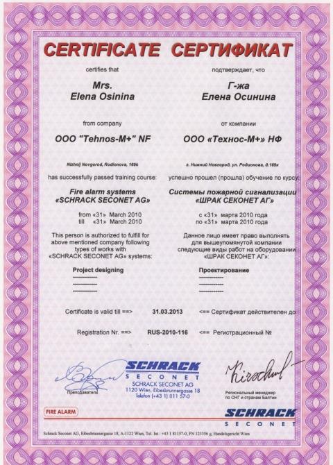 """Сертификат, настоящим подтверждает, что Осинина Елена Владимировна прошла обучение по курсу системы пожарной сигнализации """"ШРАК СЕКОНЕТ АГ"""". Имеет право выполнять проектирование на данном оборудовании"""