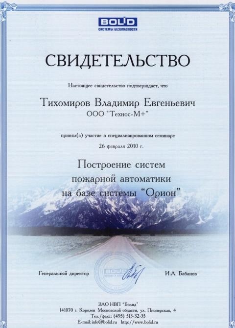 """Свидетельство, настоящим подтверждает, что Тихомиров Владимир Евгеньевич принял участие в специализированном семинаре """"Построение систем пожарной автоматики на базе системы """"ОРИОН"""""""