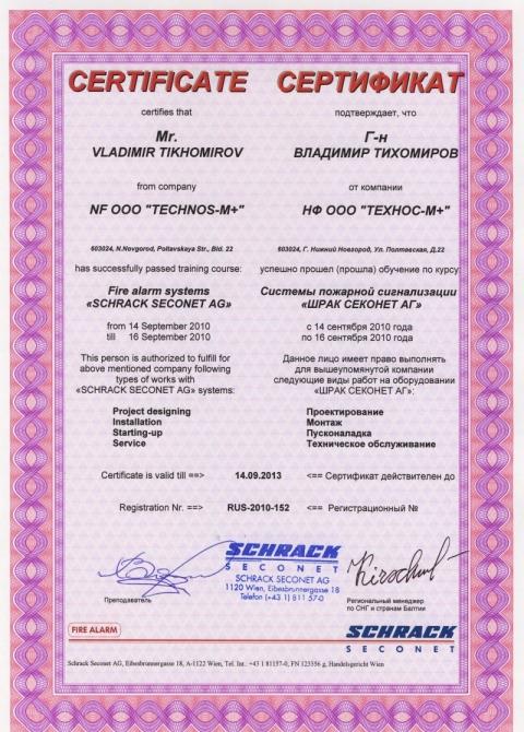 """Сертификат, настоящим подтверждает, что Тихомиров Владимир Евгеньевич прошел обучение по курсу системы пожарной сигнализации """"ШРАК СЕКОНЕТ АГ"""". Имеет право выполнять проектирование, монтаж, п.-наладку, техн. обслуживание на данном оборудовании"""