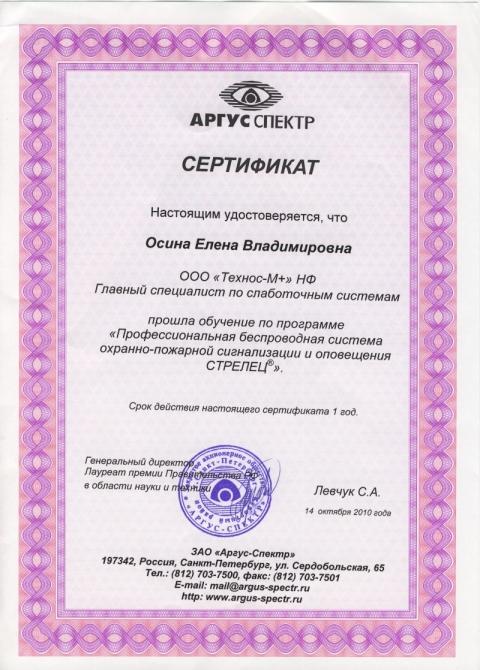 """Сертификат, настоящим подтверждает, что Осинина Елена Владимировна прошла обучение по программе """"Профессиональная беспроводная система охранно-пожарной сигнализации и оповещения СТРЕЛЕЦ"""""""