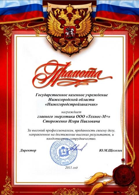 Грамота Стороженко И.П.