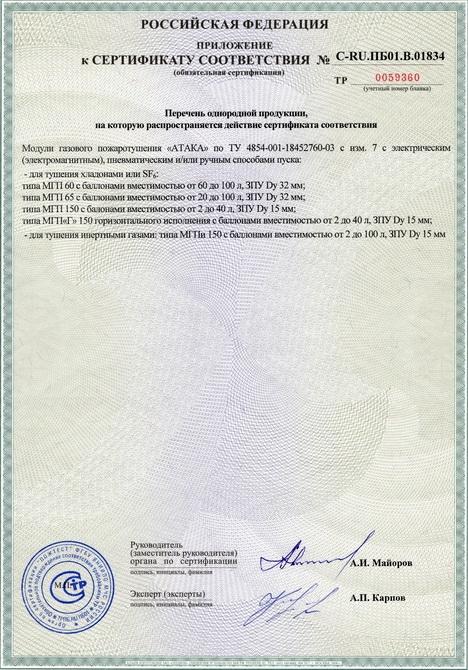 """Сертификат соответствия МГП """"Атака"""", стр.2"""