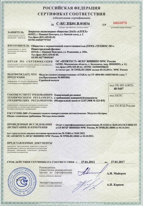 """Сертификат соответствия МГП """"Атака"""", стр.1"""